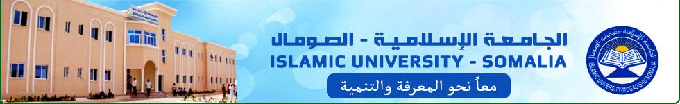 الجامعة الإسلامية بالصومال